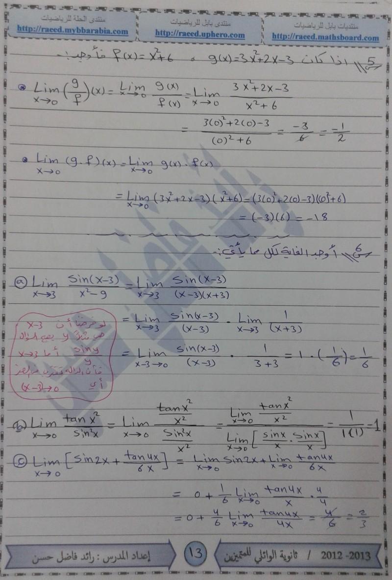 ايجاد الغاية للدوال - وغاية الدوال الدائرية ( خامس علمي )شروحات Oa_uoo22