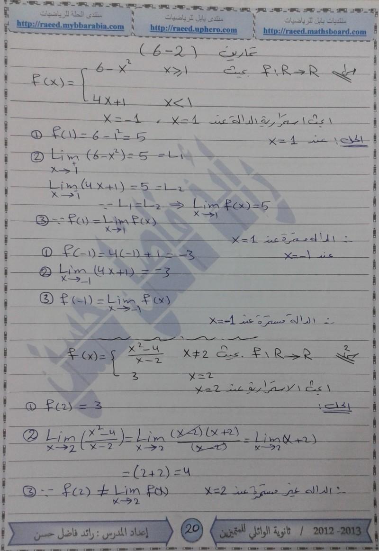 الاستمرارية -شرح،امثلة،حل تمارين ،خامس علمي رفع جديد Oa_uoo29