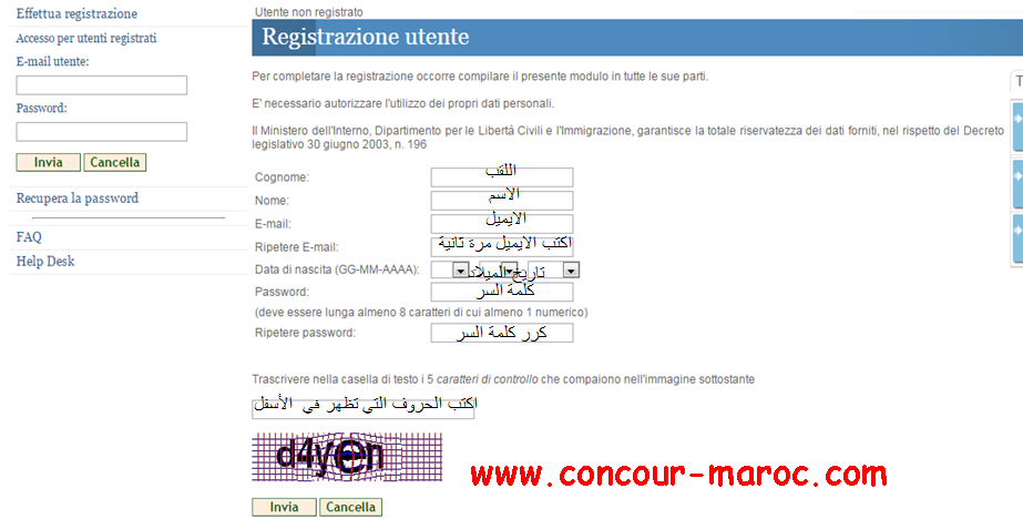 شرح مفصل بالصور لمختلف مراحل عملية التسجيل لتقدم للعمل في إيطاليا وفق قانون التدفقات الموسمية فلوسي Decreto flussi 2016 211