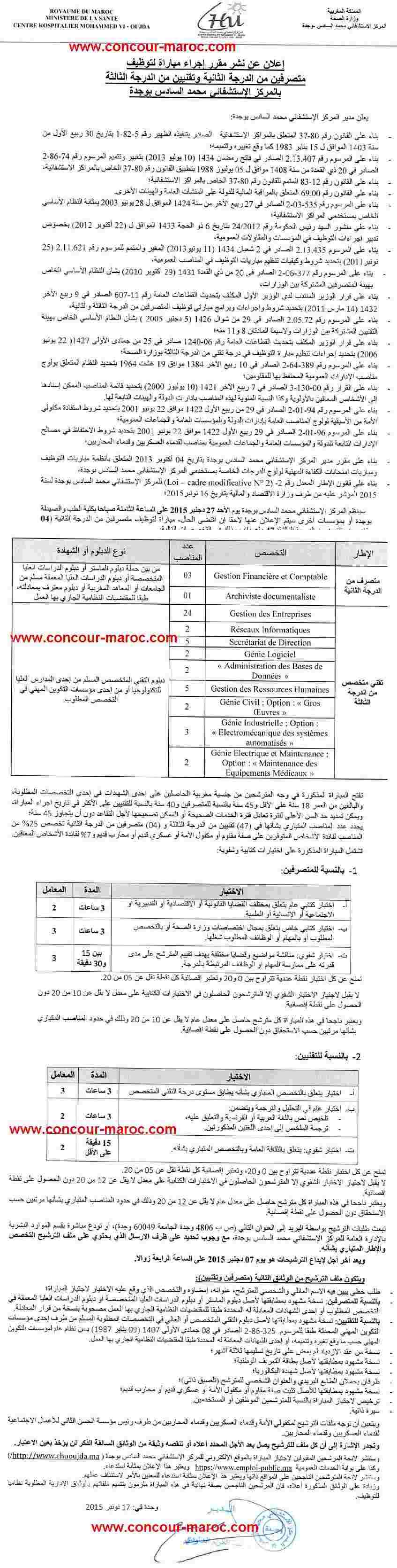 المركز الاستشفائي محمد السادس بوجدة : مباراة لتوظيف تقني من الدرجة الثالثة (47 منصب) و متصرف من الدرجة الثانية (4 مناصب) آخر أجل لإيداع الترشيحات 7 دجنبر 2015 Concou22