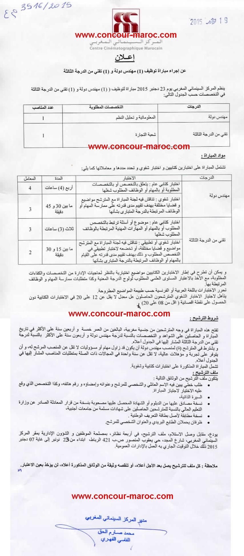 المركز السينمائي المغربي : مباراة لتوظيف مهندس دولة (1 منصب) و تقني من الدرجة الثالثة (1منصب) آخر أجل لإيداع الترشيحات 7 دجنبر 2015 Concou26