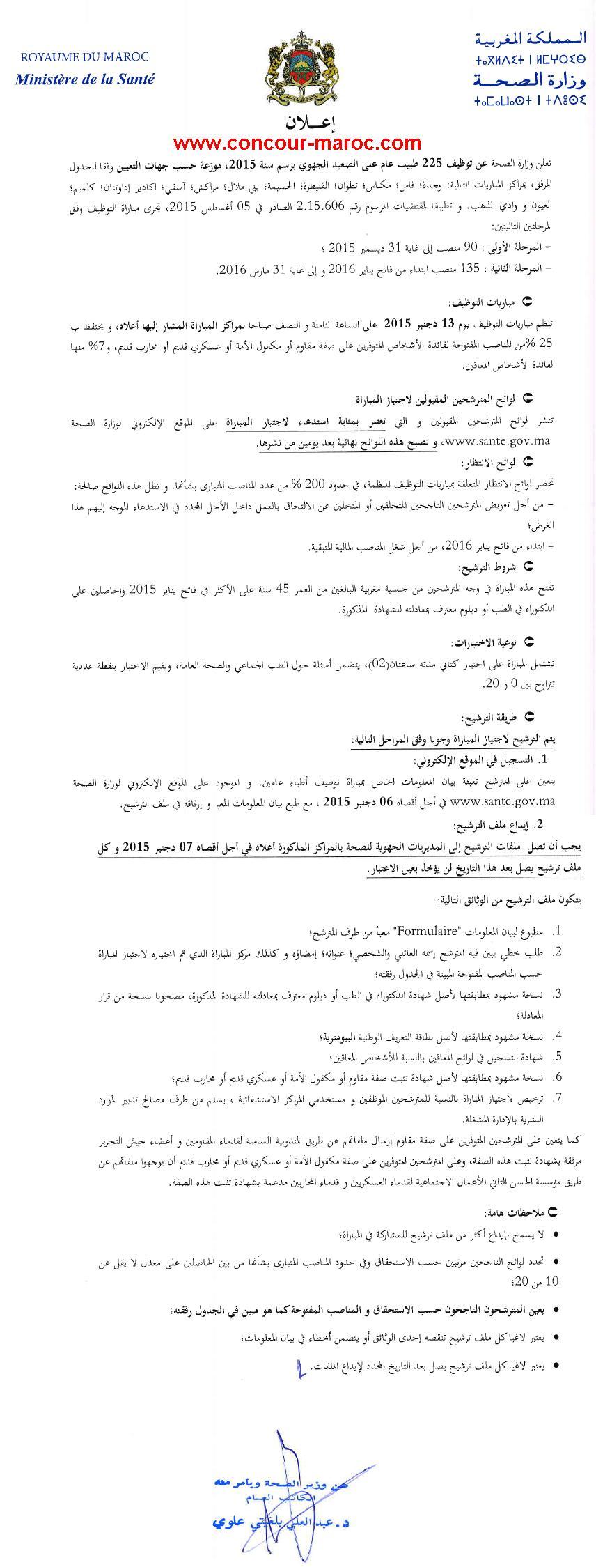 وزارة الصحة : مباراة لتوظيف طبيب من الدرجة الأولى ~ سلم 11 (225 منصب) آخر أجل لإيداع الترشيحات 7 دجنبر 2015 Concou33