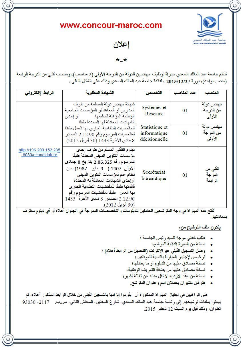 جامعة عبد المالك السعدي - تطوان : مباراة لتوظيف مباراة توظيف مهندسين للدولة من الدرجة الأولى (2 مناصب)، ومنصب تقني من الدرجة الرابعة (منصب واحد)، دورة 27/12/2015 (3 مناصب) آخر أجل لإيداع الترشيحات 12 دجنبر 2015 Concou41