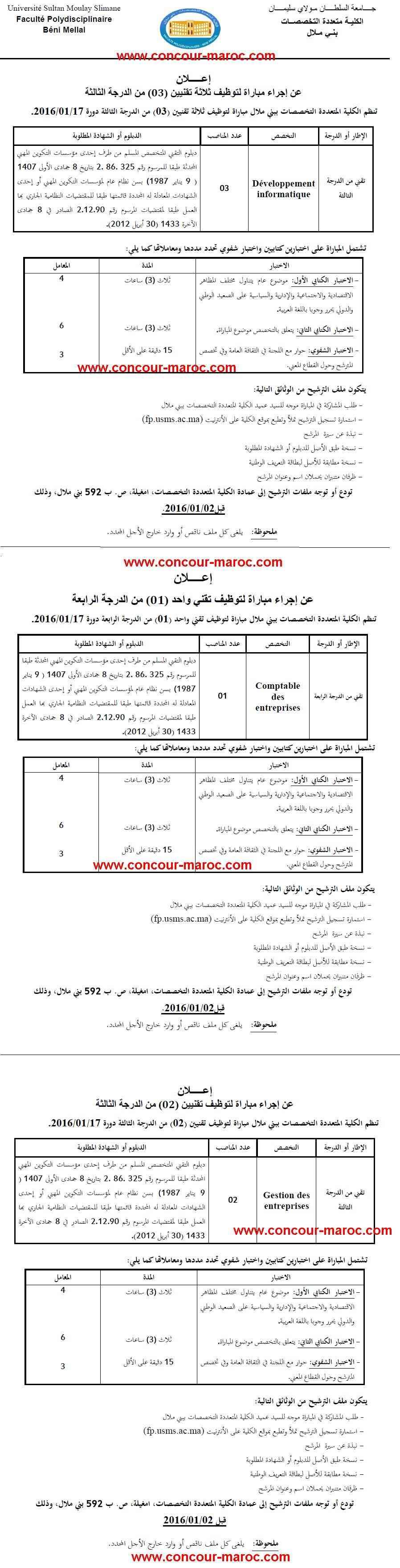 جامعة السلطان مولاي سليمان - بني ملال : مباراة لتوظيف تقني من الدرجة الثالثة (5 مناصب) و تقني من الدرجة الرابعة (1 منصب) آخر أجل لإيداع الترشيحات 2 يناير 2016 Concou42