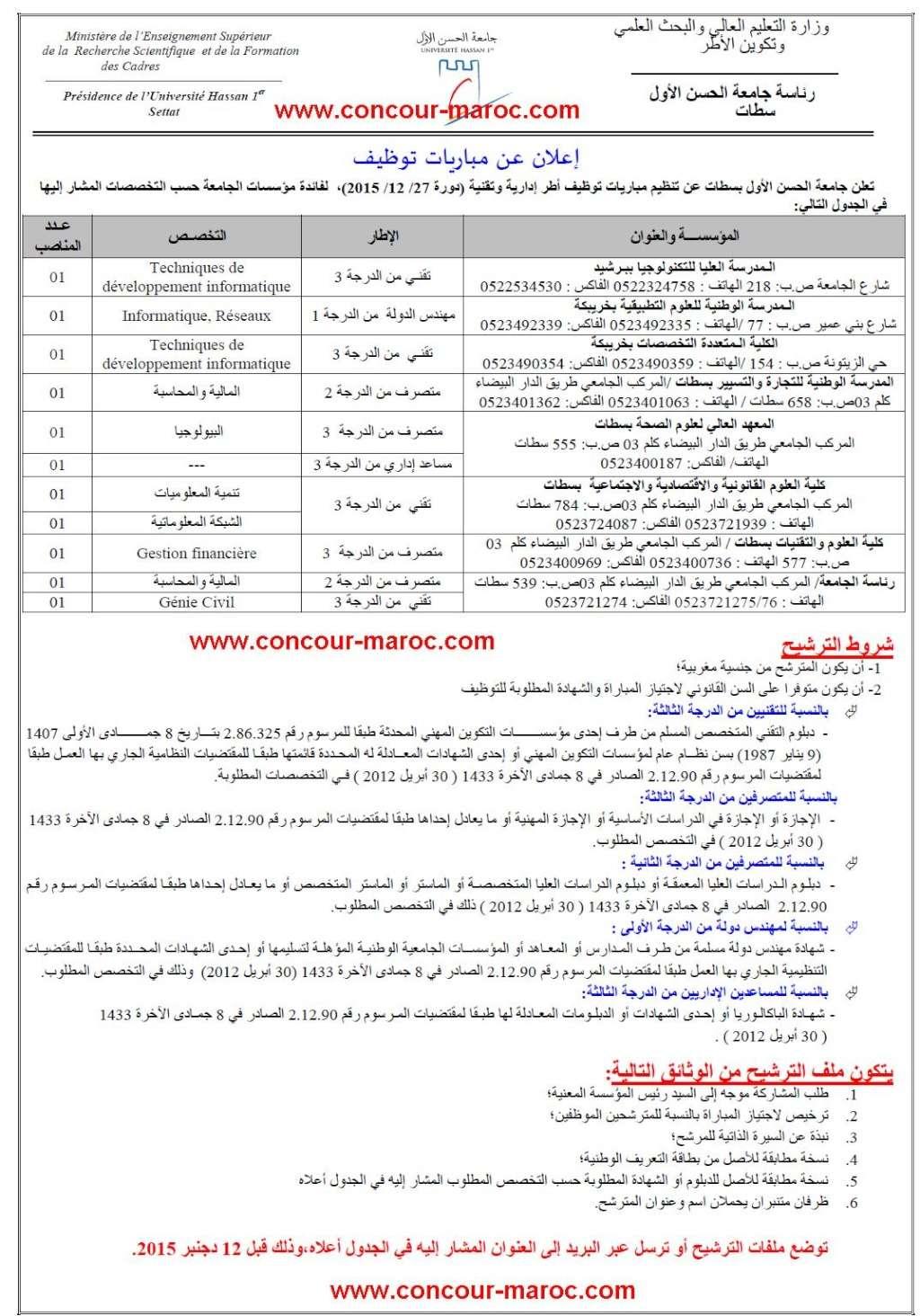 جامعة الحسن الأول - سطات : مباراة لتوظيف توظيف أطر إدارية وتقنية (11 منصب) آخر أجل لإيداع الترشيحات 11 دجنبر 2015 Concou43
