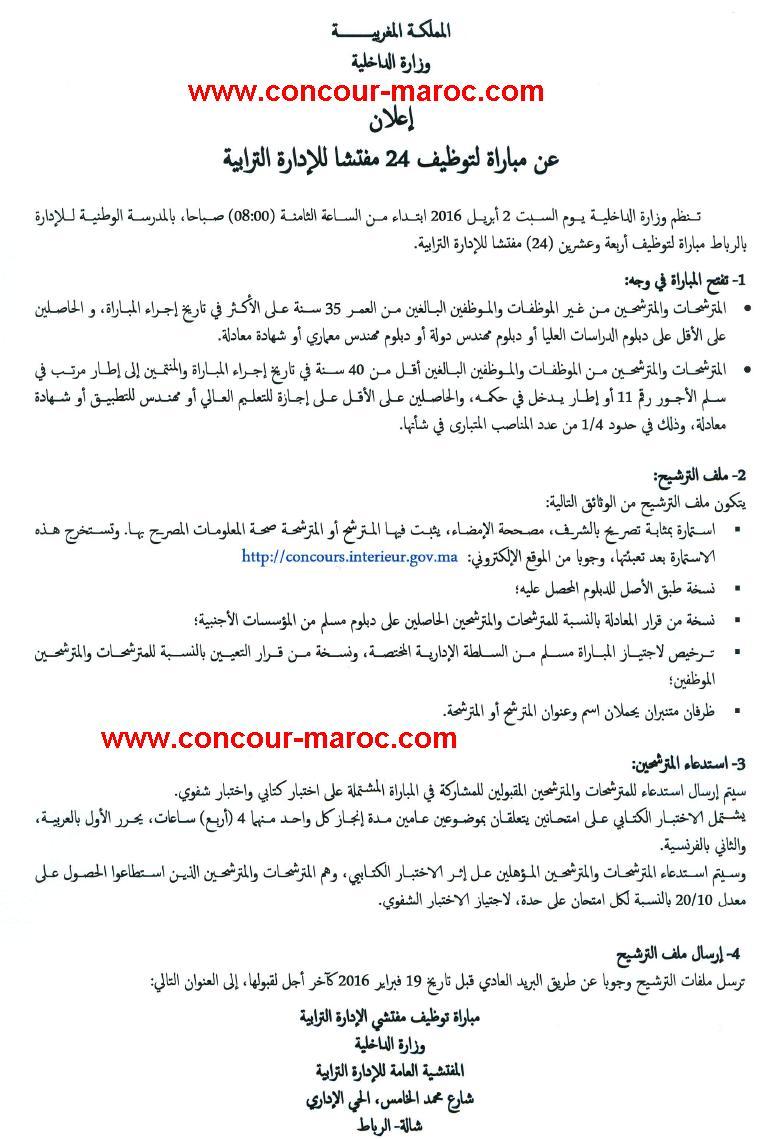 وزارة الداخلية : مباراة لتوظيف مفتش الإدارة الترابية (24 منصب) آخر أجل لإيداع الترشيحات 19 فبراير 2016 Concou84