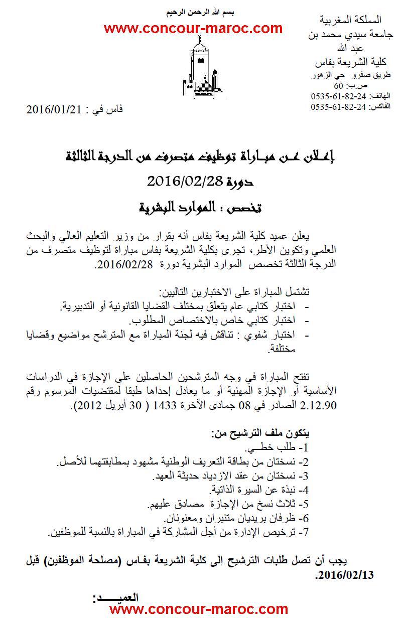 جامعة سيدي محمد بن عبد الله - فاس : مباراة لتوظيف متصرف من الدرجة الثالثة (1 منصب) آخر أجل لإيداع الترشيحات 13 فبراير 2016 Concou86