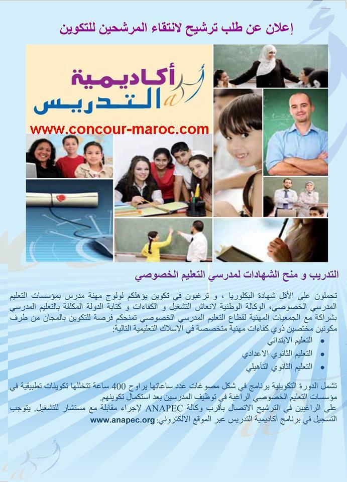 ANAPEC (أكاديمية التدريس): إعلان عن طلب ترشيح لانتقاء المرشحين للتكوين و التدريب و منح الشهادات لمدرسي التعليم الخصوصي 2016 Concou95