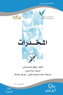 المخدرات ماي ستراشي نيكول؛ترجمة  زينا مغربل؛ دحام اسماعيل 11210