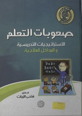 صعوبات التعلم : الاستراتيجيات التدريسية والمداخل العلاجية فتحي مصطفى الزيات 173910
