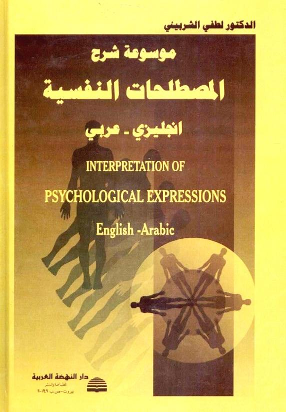 موسوعة شرح المصطلحات النفسية انجليزي-عربي لطفي الشربيني Mwsoa_10