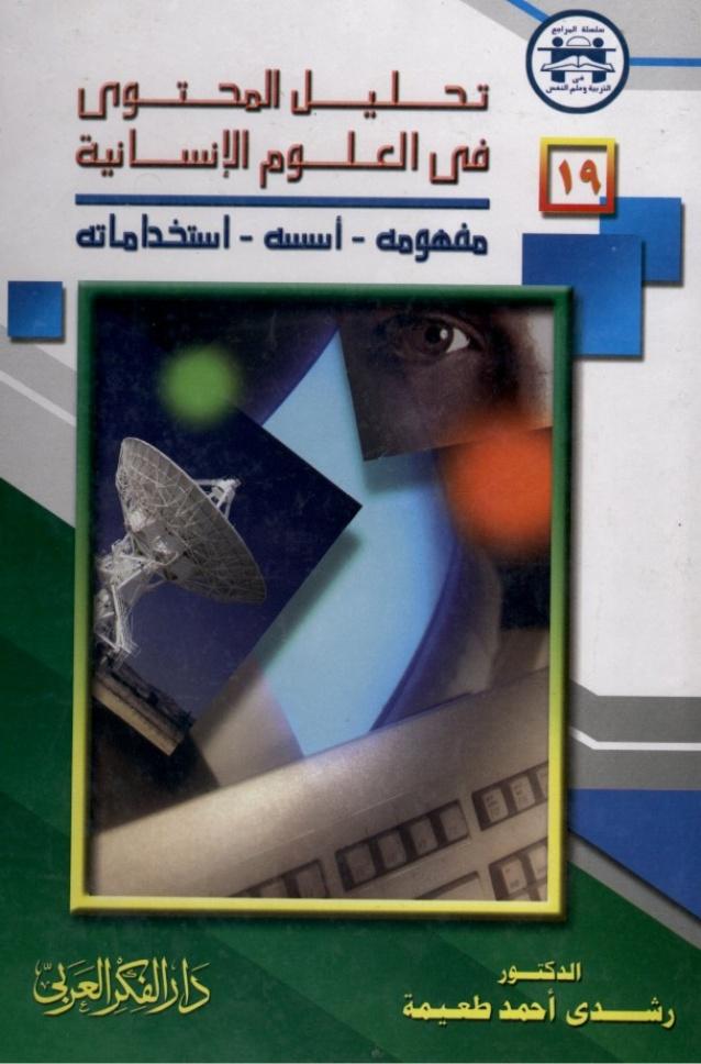 تحليل المحتوى في العلوم الانسانية رشدي احمد طعيمة Oao_oo10
