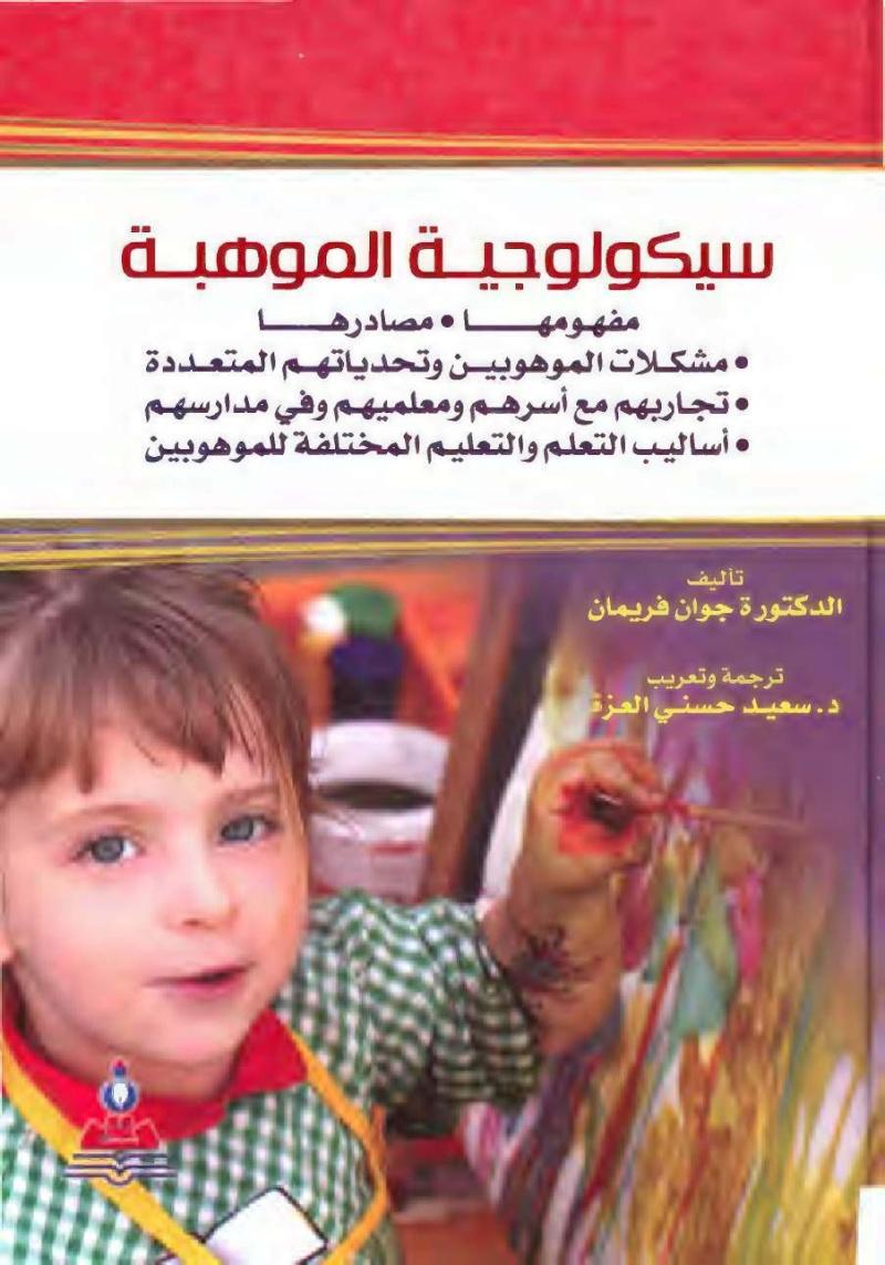 سيكولوجية الموهبة  جوان فريمان ترجمة سعيد حسني العزة Uo_iao10
