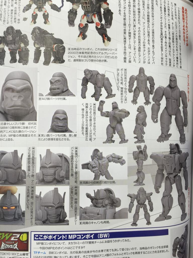 [Masterpiece] MP-32, MP-38 Optimus Primal et MP-38+ Burning Convoy (Beast Wars) Mp-pri14