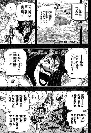 One Piece Manga 811: Spoiler Tmp_1110