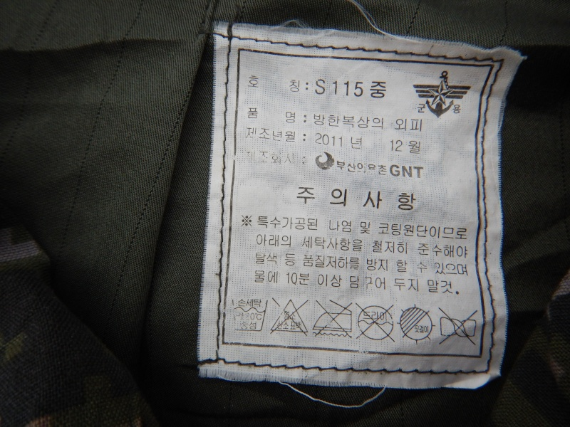 ROK Marines Pattern Dscn2936