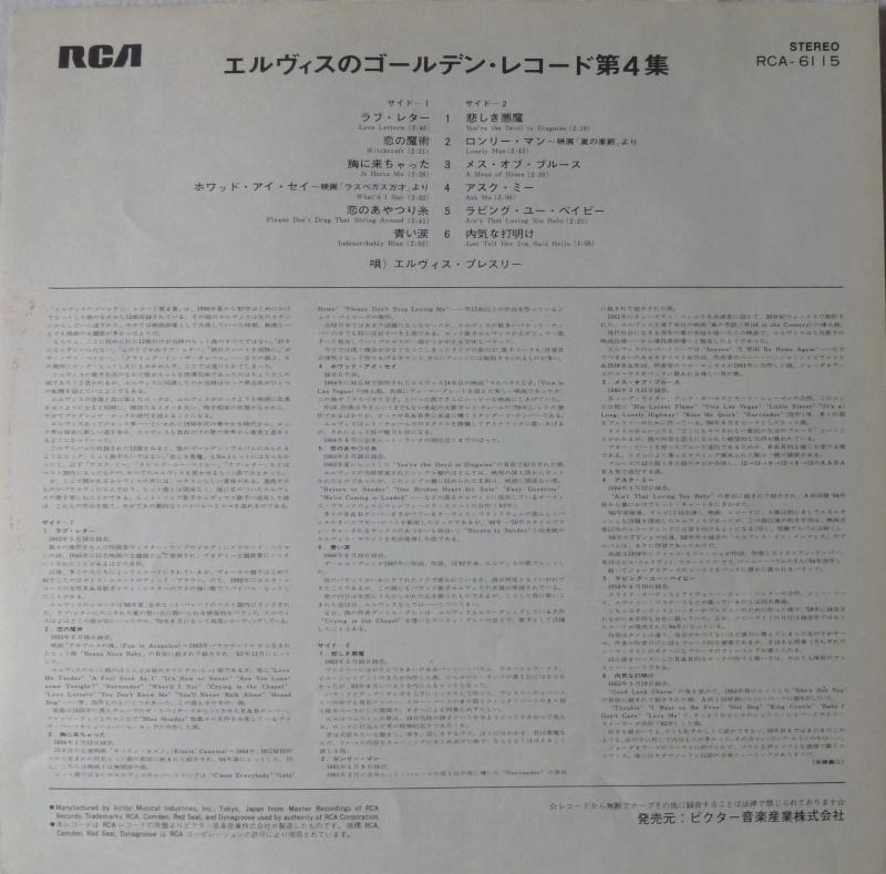 Elvis' Gold Records Volume 4 1i10