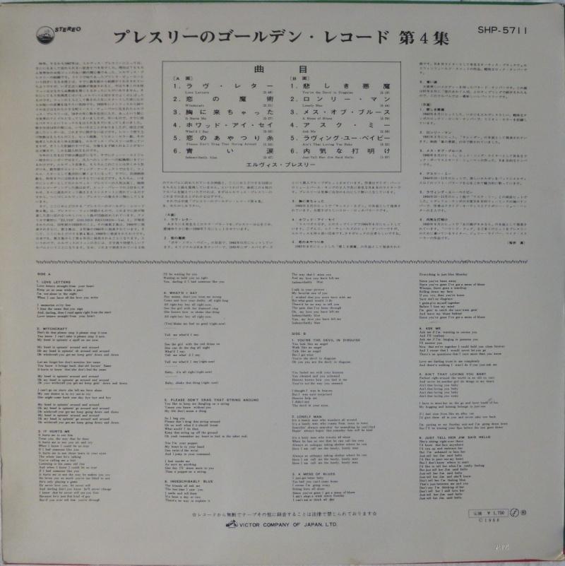 Elvis' Gold Records Volume 4 P1060826