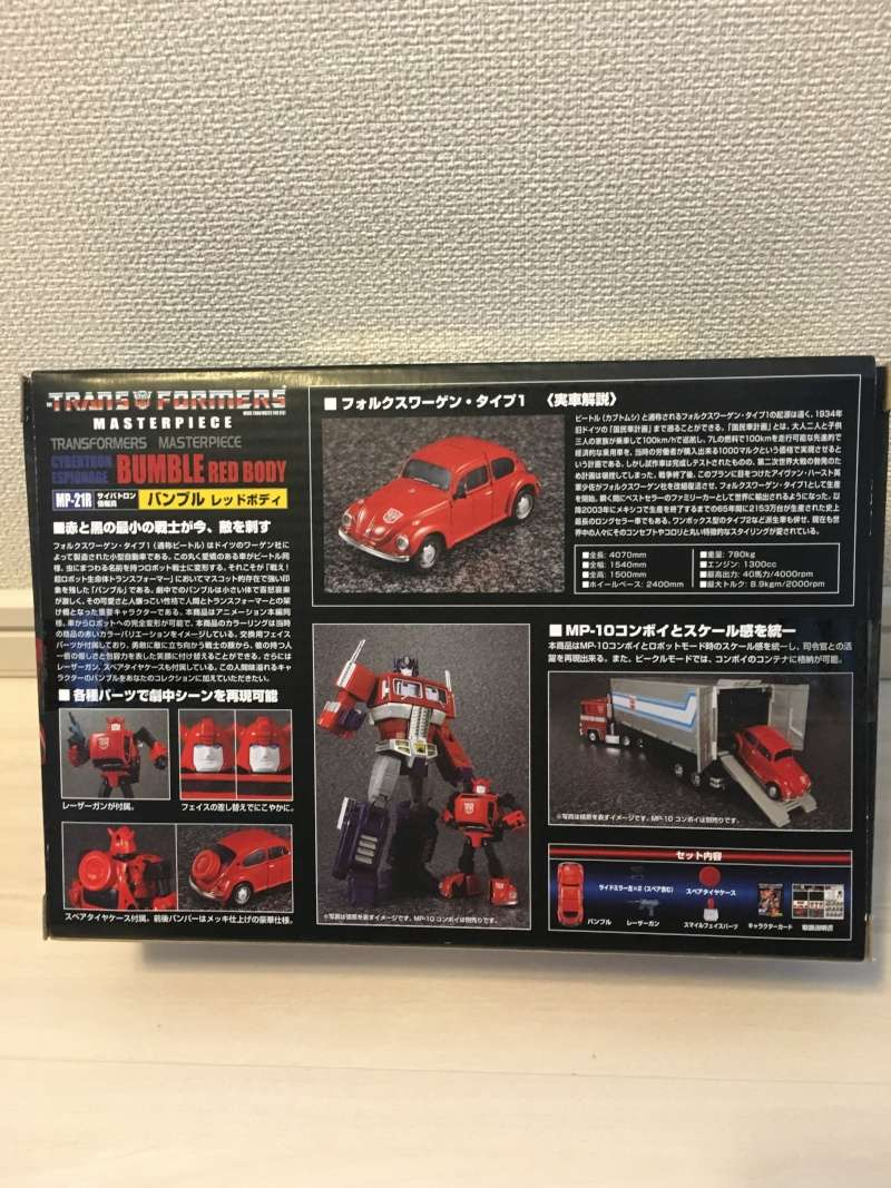 [Masterpiece] MP-21G Bumblebee/Bourdon G2 + MP-21R Bumblebee/Bourdon Rouge Image33