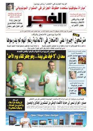تحميل ارشيف جريدة الفجر الجزائرية archive el fadjr pdf  00000010