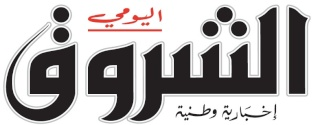 جريدة الشروق الجزائرية اليومية ليوم الاربعاء 2019 20091110
