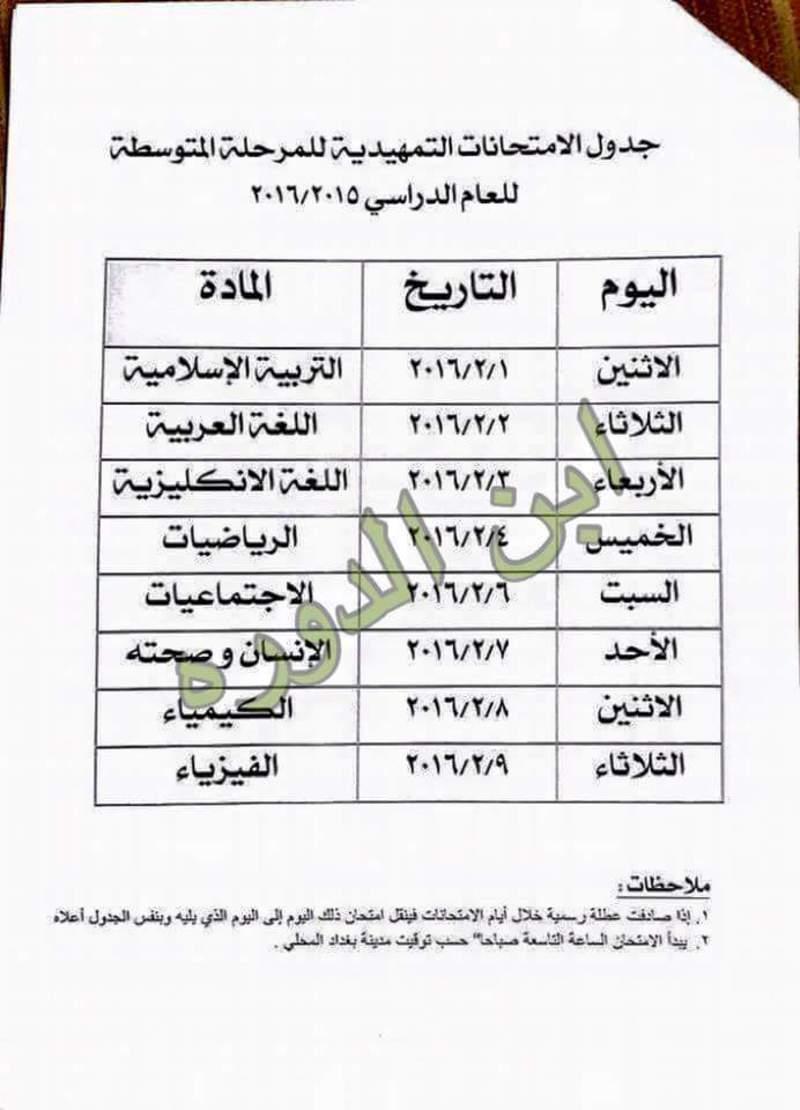 جدول الامتحانات التمهيدية المتوسطة والاعدادية الادبي والعلمي 2015-2016  28500_10