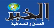 تحميل جريدة الخبر اليومي ليوم السبت 2019 Elkhab10