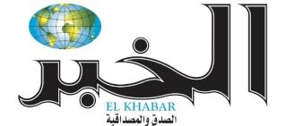جريدة الخبر الجزائرية ليوم الثلاثاء 2019 Logo10
