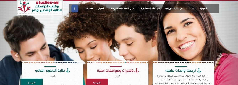 مكتب الدراسات للطلبة الوافدين بمصر