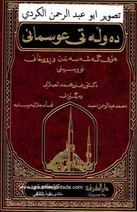 دهو لهتی عوسمانی ( هۆی گهشهسهندن و رووخانی ) - د.علی محمد الصلابي 1000010
