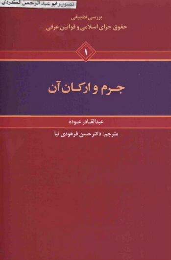 بررسى تطبیقی حقوق و جزای اسلامی و قوانین عرفی  -  عبدالقادر عوده 110