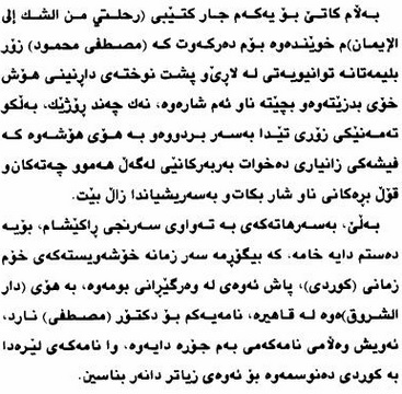 گهشتهكهم له گومانهوه بۆ باوهڕ - مصطفی محمود 111