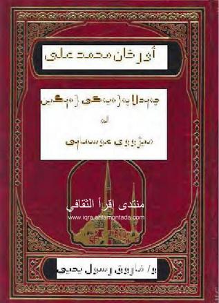 چهند لاپهڕهیهكی ڕهنگین له مێژووی عوسمانی - أورخان محمد علی  115