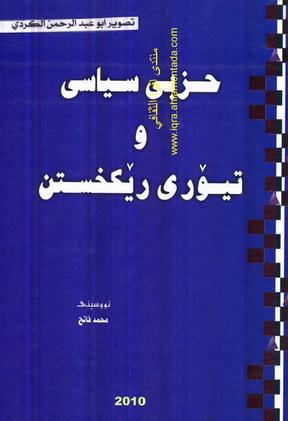حيزبي سياسي تیوری ریکخستن - محمد فاتح 12