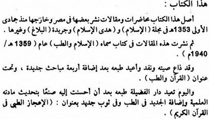 الاعجاز الطبي في القران الكريم - د.محمد وصفي 122