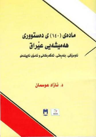ماددهی (140) ی دهستووری ههمیشهیی عێراق - د. ئازاد عثمان  14010