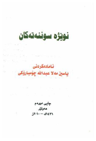 نویژه سوننه ته کان-یاسین مه لا عید الله چومباروکی 2000011