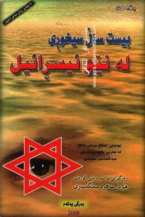 بيست ساڵ سیخوڕی له نێو ئیسرائیل - صالح مرسی صالح  2010