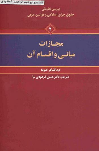 بررسى تطبیقی حقوق و جزای اسلامی و قوانین عرفی  -  عبدالقادر عوده 210