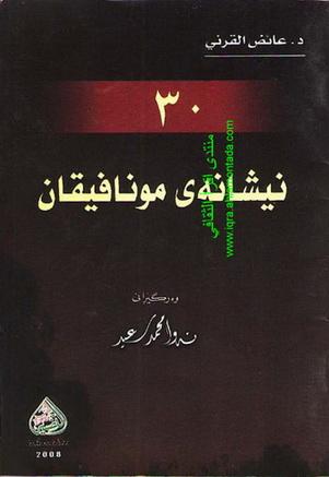 30 نيشانهی مونافیقان - د.عائض القرني - وهرگێڕانی نهوا محمد سعید 3010