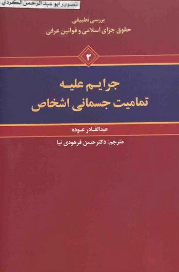 بررسى تطبیقی حقوق و جزای اسلامی و قوانین عرفی  -  عبدالقادر عوده 310