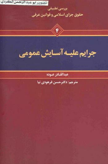 بررسى تطبیقی حقوق و جزای اسلامی و قوانین عرفی  -  عبدالقادر عوده 410