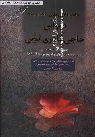 دیوانی حاجی قادری کویی  - حاجی قادری كوڕی مهلا ئهحمهد A27