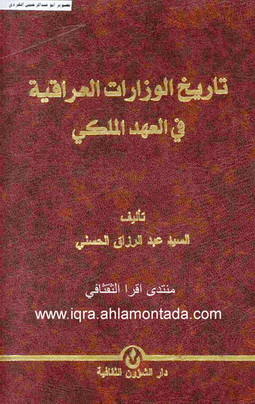 تاریخ - تاریخ الوزارات العراقیه فی العهد الملکی-1-10 A_ou0010