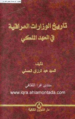 تاریخ الوزارات العراقیه فی العهد الملکی-1-10 A_ou0010