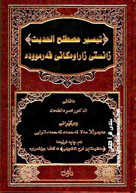 تيسير مصطلح الحديث  -  د.محمود الطحان Aa10