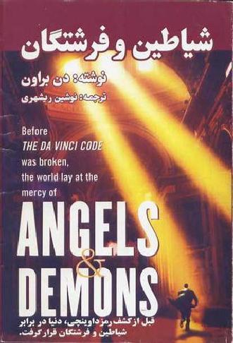 شیاطین و فرشتگان  - دن براون  Aao10