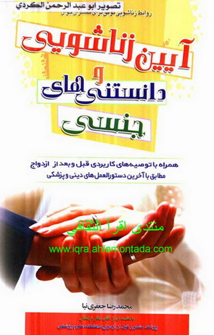 ىيين زناشويى و دانستنى هاى جنسى  -  محمد رضا جعفرى نيا  Aao11