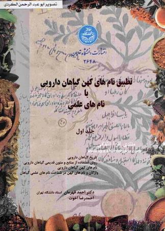 تطبیق نام های کهن گیاهان دارویی با نام های علمی-   - احمد قهرمان & احمد رضا اخوت Ai10