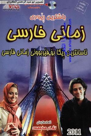 باشترین ڕێبهری زمانی فارسی - نڤار محمد Ao13